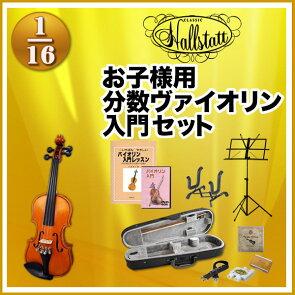 Hallstatt子供用分数バイオリンV-281/1611点入門セット