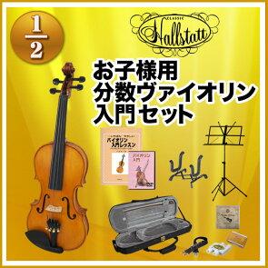 Hallstatt子供用分数バイオリンV-28-1/211点入門セット