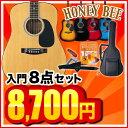 【レビューを書いて特典プレゼント!】HONEY BEE アコースティックギター W-15 8点入門セット【1万円以上お買い物で送料無料】【アコギ 初心者】【レビューを書いてDVDプレゼント!】
