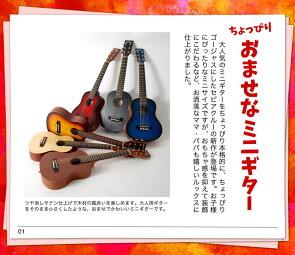 ミニギターSepiaCrueW-60(本体のみ)