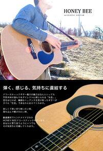 アコースティックギターHONEYBEEW-15/F-158点初心者セット