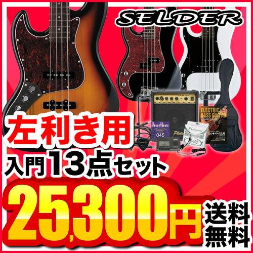 左利き用ベース SELDER JB-37LH/PB-37LH 13点入門セット【エレキベース セ...