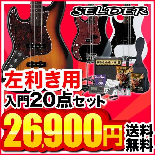 左利き用ベース SELDER JB-37LH/PB-37LH 20点入門セット【エレキベース セ...