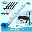 Nuvo プラスチック製 サックス jSAX 上達セット【JSAX REED#1 MS200J PH100】【ヌーボ ジェイサックス プラスチック楽器】