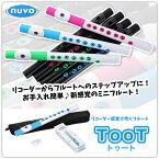 Nuvoプラスチック製リコーダーフルートTooT(ヌーボトゥート)