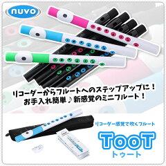 【送料無料】【5月上旬発売予定!】Nuvo プラスチック製リコーダー フルート TooT (ヌーボ トゥ...