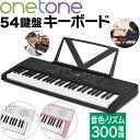 キーボード ピアノ ONETONE OTK-54N【楽器 演奏 子供 子供用 ピアノ 電子ピアノ キッズ プレゼントに最適 ワントーン OTK54 OTK-54N OTK54N ONE TONE おもちゃ ブラック】【大型】*・・・