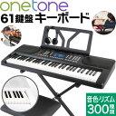 【カラー:WHは7月下旬入荷予定】キーボード ピアノ ONE...