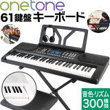 キーボード ピアノ ONETONE OTK-61S (イス・スタンド・ヘッドフォン付き)【楽器 演奏 子供 子供用 ピアノ 電子ピアノ キッズ プレゼントに最適 ワントーン OTK61 OTK61S ONE TONE おもちゃ】【大型】*