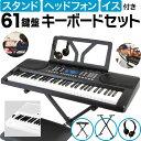 キーボード ピアノ (イス・スタンド・ヘッドフォン付き) ONETONE OTK-61S【楽器 演奏 子供 子供用 ピアノ 電子ピアノ キッズ プレゼントに最適 ワントーン OTK61 OTK61S