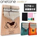 カリンバ ゆびピアノ ONETONE OTKL-01/OK (アクセサリ&楽譜集付き)【楽器 演奏 初心者 子供 子供用 ピアノ サムピアノ キッズ プレゼントに最適 ワントーン OTKL ONE TONE おもちゃ】・・・