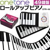 ロールアップピアノ 49鍵盤 キーボード ONETONE OTR-49【楽器 演奏 子供 子供用 電子ピアノ プレゼントに最適 ワントーン OTR49 ONE TONE ロール ピアノ ハンド くるくる 携帯 手巻き】*