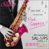 Soleil アルトサックス 初心者入門セット SAL-1/限定カラー ピンクサファイア【ソレイユ サックス SAL1 管楽器】