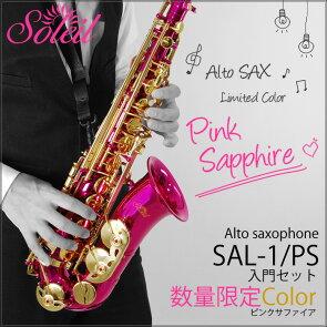 Soleilアルトサックス初心者入門セットSAL-1/限定カラーピンクサファイア