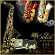 Soleil アルトサックス 初心者入門セット SAL-1/限定カラー ブラック【ソレイユ サックス SAL1 管楽器】