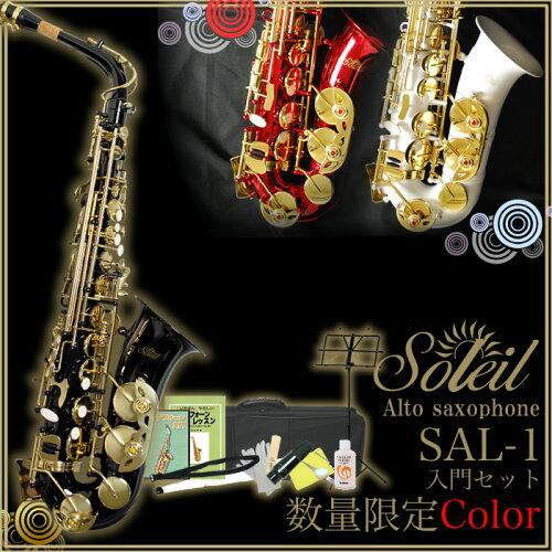 Soleil アルトサックス 初心者入門セット SAL-1/限定カラー/ブラック・ホワイト・レッド【ソレイユ...