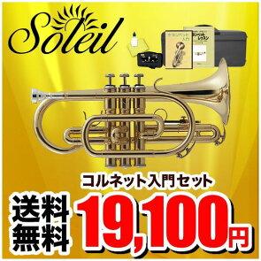 Soleil(ソレイユ)コルネットSCT-1