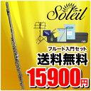 【送料・代引手数料無料!】Soleil (ソレイユ) フルート 初心者入門セット SFL-1[SFL1]