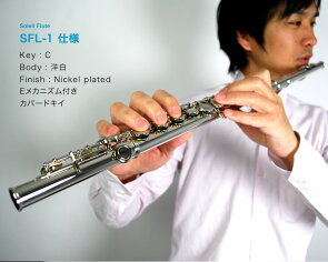 Soleilフルート初心者入門セットSFL-1【ソレイユSFL1管楽器】