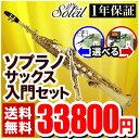 Soleil ソプラノサックス 初心者 入門セット SSP-