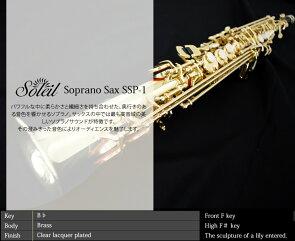 Soleil(ソレイユ)ソプラノサックス初心者入門セットSSP-1[SSP1]