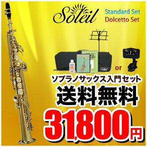 Soleil(ソレイユ)ソプラノサックス初心者入門セットSSP-1