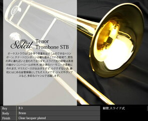 Soleil(ソレイユ)テナートロンボーン入門セットSTB