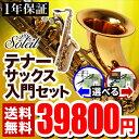 Soleil テナーサックス 初心者 入門セット STN-1