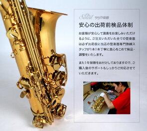 Soleilテナーサックス初心者入門セットSTN-1
