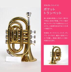 Soleilポケットトランペット初心者入門セットSTR-1P【ソレイユSTR1P管楽器ポケトラ】