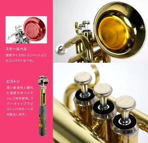 Soleilポケットトランペット初心者入門セットSTR-1P