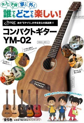 【今だけラッピング袋付き!】【予約:6月下旬頃入荷予定】S.Yairi ミニギター コンパクト アコースティックギター YM-02 入門セット 初心者セット【子供用 キッズ ヤイリ YM02】・・・ 画像2