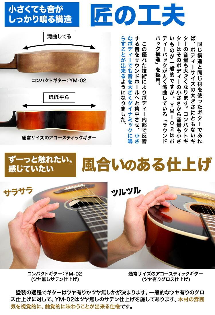 ミニギター S.Yairi コンパクト アコースティックギター YM-02 アコギ リミテッドセット