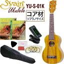 S.Yairi ウクレレ YU-S-01K 入門セット(ソプラノ...