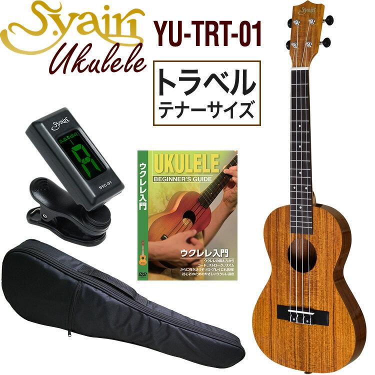 ウクレレ, テナーウクレレ S.Yairi YU-TRT-01K 68.5cm) YUTRC01K