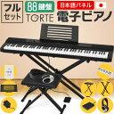 電子ピアノ (イス・スタンド・ヘッドフォン・ペダル・クロスセット) TORTE TDP-88【欠品・予約:5月上旬頃入荷予定】【デジタルピアノ 88鍵盤 トルテ スリム 軽量 TDP88】【発送区分:大型 ※沖縄・離島は特殊送料】・・・