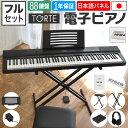 電子ピアノ (スタンド・イス・ヘッドフォン・ペダル・クロスセット) TORTE TDP-88【デジタルピアノ 88鍵盤 トルテ スリム 軽量 TDP88】【発送区分:大型 ※沖縄・離島は特殊送料】