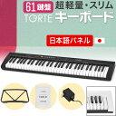 【今だけポイント5倍!6月11日9:59まで】61鍵盤 キーボード 超軽量 スリム設計 TORTE TSDK-61 本体のみ【 61鍵盤 トルテ スリム ピアノ 軽量 電子 デジタル TSDK61】・・・