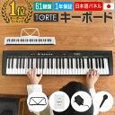 61鍵盤 キーボード 超軽量 スリム設計 TORTE TSDK-61 本体のみ【 61鍵盤 トルテ スリム ピアノ 軽量 電子 デジタル TSDK61】・・・