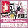 Vocaloid3 [IA ROCKS -ARIA ON THE PLANETES-] DAWパッケージボカロP スターターセット【MIDIキーボード/オーディオインターフェイスも付属のボカロ入門セット!】【1st PLACE ボーカロイド イア / TASCAM US-366-SC / KORG microKEY25】
