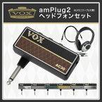 VOXヘッドフォンアンプamPlug2