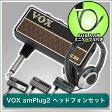 VOX ヘッドフォンアンプ amPlug2 ヘッドフォンセット【ヴォックス アンプラグ2 AP2AC AP2MT AP2CR AP2BS/HP170】