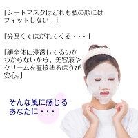 パックシートマスク顔【5枚入り】酵素フェイスパックスキンケア乾燥肌冬の肌対策美容パック花見酵素花見シリーズ日本製綿100%