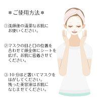 パックシートマスク顔酵素フェイスパックスキンケア乾燥肌季節の変わり目肌対策美容パック花見酵素マスク日本製個包装5枚入り綿100%ギフトプレゼントにも