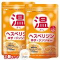 温ヘスペリジンゆず・ジンジャー60粒×2個セット【株式会社タケイ】