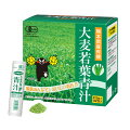 熊本県産有機大麦若葉青汁(32包)(a)【株式会社タケイ】