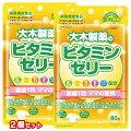ビタミンゼリー(レモン風味)80粒(b)×2個セット