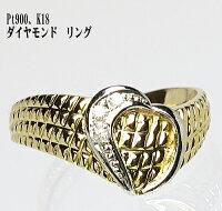 K18、Pt900ダイヤモンドリング