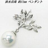 【現品】SV天然淡水(有核)真珠約11mmペンダント