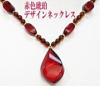 レッドアンバー(赤色琥珀)のデザインネックレス
